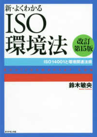 新・よくわかるISO環境法