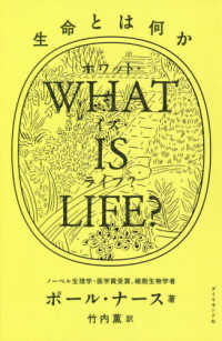 WHAT IS LIFE? 生命とは何か