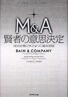 M&A賢者の意思決定 成功企業に学ぶ4つの基本原則
