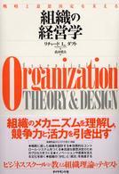 組織の経営学 戦略と意思決定を支える