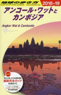 地球の歩き方 アンコール・ワットとカンボジア '18-'19