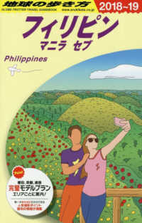 地球の歩き方 フィリピン マニラ セブ '18-'19