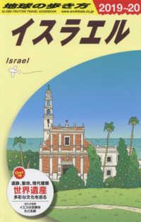 地球の歩き方 イスラエル '19-'20 E05 イスラエル '19-'20 改訂