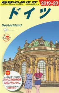 地球の歩き方 ドイツ  A14 2019~2020年版