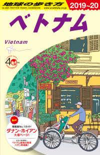 地球の歩き方 ベトナム D21 2019~2020年版