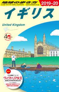 地球の歩き方 イギリス A02 2019~2020年版
