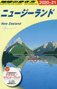 地球の歩き方 ニュージーランド '20-'21 C10 ニュージーランド '20-'21 改訂