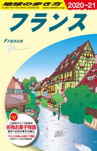 地球の歩き方 フランス A06 2020~2021年版