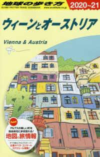 地球の歩き方  ウィーンとオーストリア '20-'21 A17 ウィーンとオーストリア '20-'21 改訂