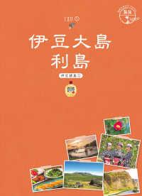 伊豆大島・利島 伊豆諸島 1 地球の歩き方JAPAN ; 15 . 島旅||シマタビ