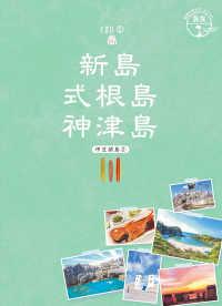 新島・式根島・神津島 伊豆諸島 2 地球の歩き方JAPAN ; 16 . 島旅||シマタビ