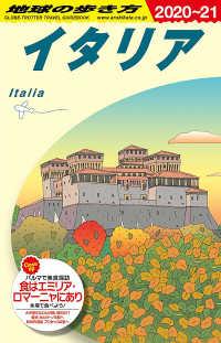地球の歩き方 イタリア A09 2020~2021年版