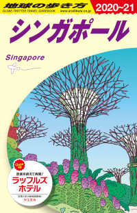 地球の歩き方 シンガポール '20-'21 D20 シンガポール '20-'21 改訂