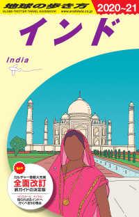 地球の歩き方 インド  '20-'21 D28 インド '20-'21 改訂