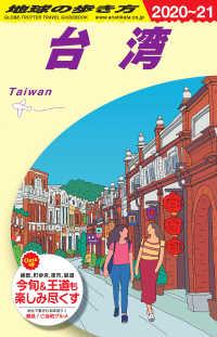 地球の歩き方 台湾 '20-'21 D10