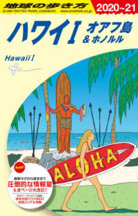 地球の歩き方 ハワイI オアフ島&ホノルル '20-'21 C01