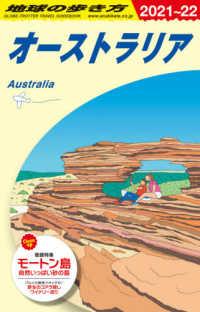 地球の歩き方 オーストラリア '20-'21 C11