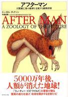 アフターマン 人類滅亡後の地球を支配する動物世界