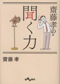 齋藤孝の聞く力 だいわ文庫  9-7E
