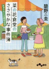 菜の花食堂のささやかな事件簿 ハートフルミステリー きゅうりには絶好の日