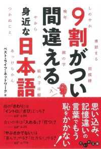 9割がつい間違える身近な日本語 だいわ文庫