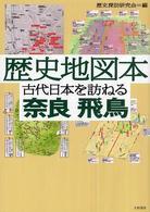 歴史地図本古代日本を訪ねる奈良飛鳥