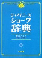 ジャパニーズジョーク辞典 Japanese joke dictionary