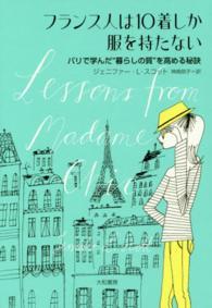 """パリで学んだ""""暮らしの質""""を高める秘訣"""