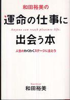 和田裕美の運命の仕事に出会う本 人生のわくわくステージに立とう