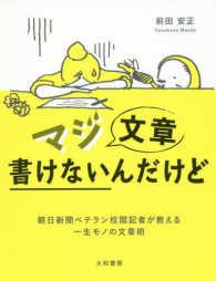 マジ文章書けないんだけど 朝日新聞ベテラン校閲記者が教える一生モノの文章術