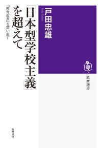 「日本型学校主義」を超えて 「教育改革」を問い直す 筑摩選書