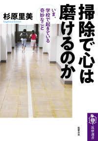 掃除で心は磨けるのか いま、学校で起きている奇妙なこと 筑摩選書