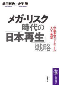 メガ・リスク時代の「日本再生」戦略 「分散革命ニューディール」という希望 筑摩選書