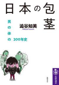 日本の包茎 男の体の200年史 筑摩選書