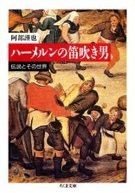 ハーメルンの笛吹き男 伝説とその世界 ちくま文庫