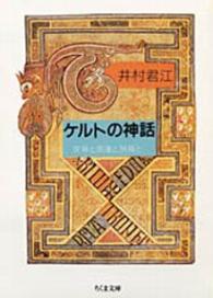 ケルトの神話 女神と英雄と妖精と ちくま文庫