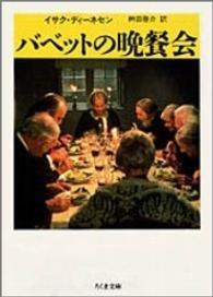バベットの晩餐会 ちくま文庫