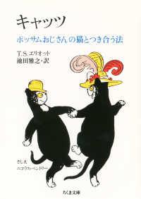 キャッツ ポッサムおじさんの猫とつき合う法 ちくま文庫