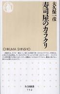 寿司屋のカラクリ ちくま新書