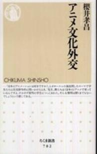 アニメ文化外交 ちくま新書 ; 782