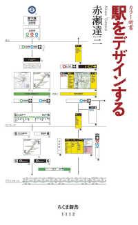 駅をデザインする ちくま新書 1112 カラー新書