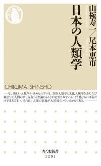 日本の人類学 ちくま新書