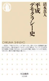 平成デモクラシー史 ちくま新書