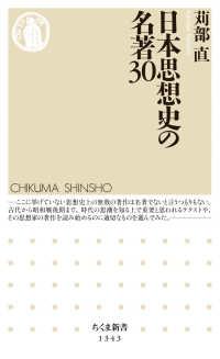日本思想史の名著30