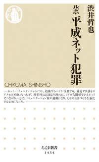 ルポ平成ネット犯罪 ちくま新書 ; 1434