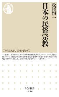 日本の民俗宗教 ちくま新書