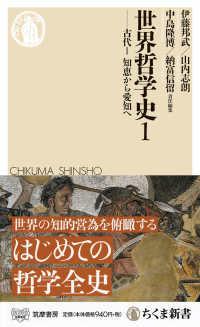 世界哲学史 1 古代  1  知恵から愛知へ ちくま新書