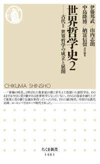 世界哲学史 2 古代  2  世界哲学の成立と展開 ちくま新書