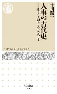人事の古代史 律令官人制からみた古代日本 ちくま新書