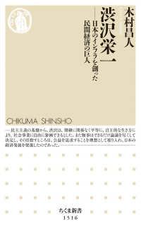 渋沢栄一 日本のインフラを創った民間経済の巨人